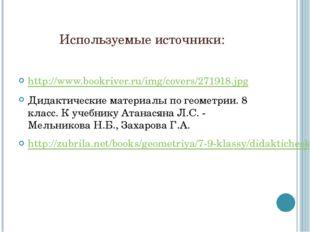 Используемые источники: http://www.bookriver.ru/img/covers/271918.jpg Дидакти