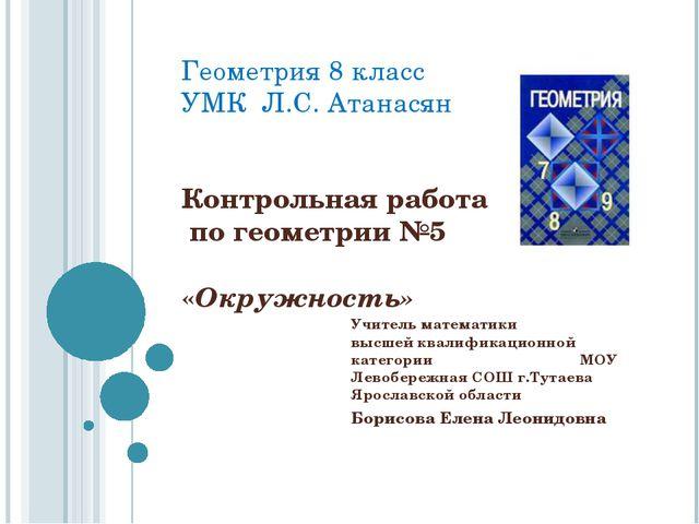 Контрольная работа по геометрии №5 «Окружность» Учитель математики высшей ква...