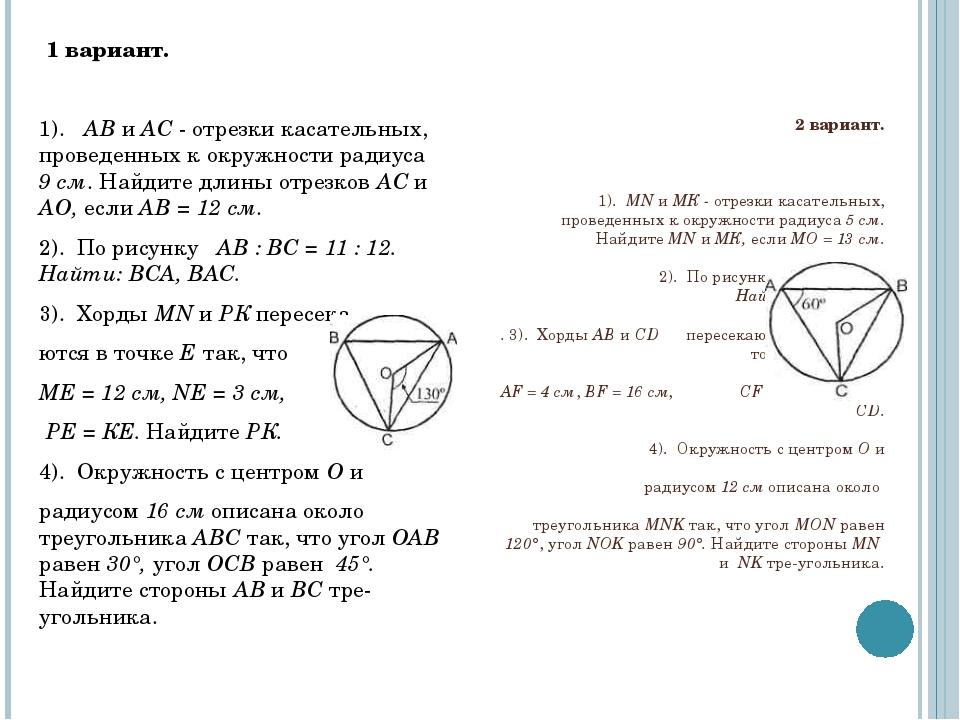 1 вариант.  1). АВ и АС - отрезки касательных, проведенных к окружности рад...