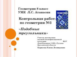 Геометрия 8 класс УМК Л.С. Атанасян Учитель математики высшей квалификационно