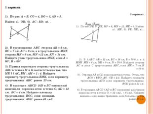 1 вариант.  1). По рис. A = B, СО = 4, DO = 6, АО = 5. Найти: а). ОВ; б). АС