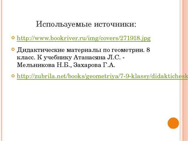 Используемые источники: http://www.bookriver.ru/img/covers/271918.jpg Дидакти...
