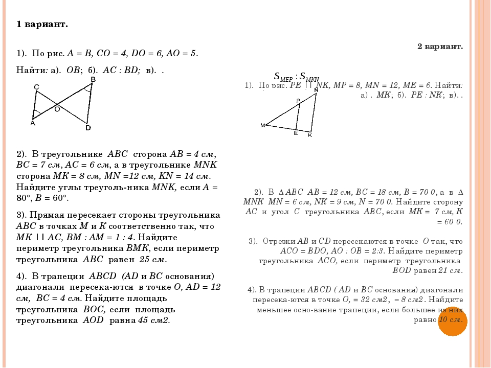 1 вариант.  1). По рис. A = B, СО = 4, DO = 6, АО = 5. Найти: а). ОВ; б). АС...