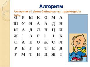 Алгоритм Алгоритм сөзімен байланысты, терминдерін табу. ОРЫКОМА ШУНА