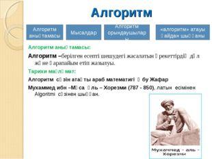 Алгоритм Алгоритм анықтамасы: Алгоритм –берілген есепті шешудегі жасалатын әр