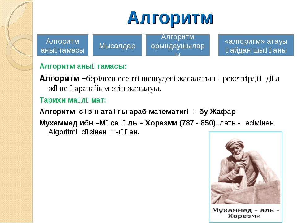 Алгоритм Алгоритм анықтамасы: Алгоритм –берілген есепті шешудегі жасалатын әр...