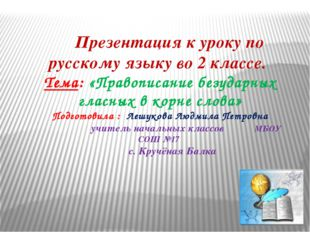 Презентация к уроку по русскому языку во 2 классе. Тема: «Правописание безуд