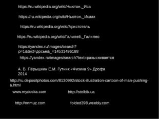 https://ru.wikipedia.org/wiki/Галилей,_Галилео https://ru.wikipedia.org/wiki/