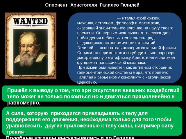 Галиле́о Галиле́й — итальянский физик, механик, астроном, философ и математи...