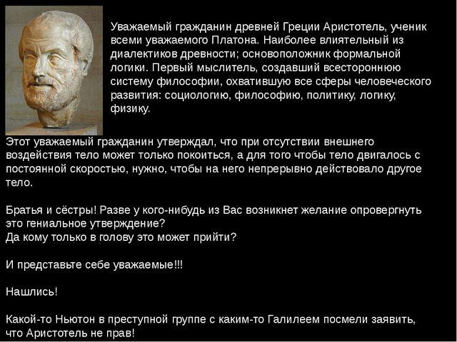 Уважаемый гражданин древней Греции Аристотель, ученик всеми уважаемого Платон...