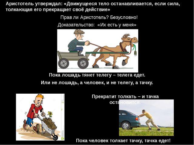 Доказательство: «Их есть у меня» Пока лошадь тянет телегу – телега едет. Или...