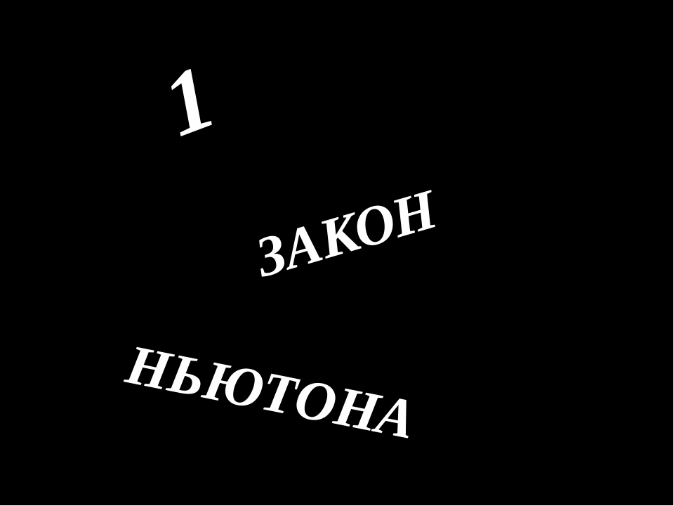 1 ЗАКОН НЬЮТОНА