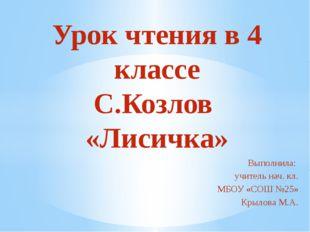 Выполнила: учитель нач. кл. МБОУ «СОШ №25» Крылова М.А. Урок чтения в 4 класс