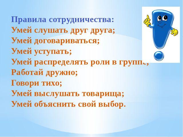 Правила сотрудничества: Умей слушать друг друга; Умей договариваться; Умей ус...