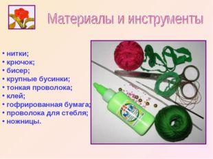 нитки; крючок; бисер; крупные бусинки; тонкая проволока; клей; гофрированная