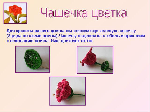 Для красоты нашего цветка мы свяжем еще зеленую чашечку (3 ряда по схеме цвет...