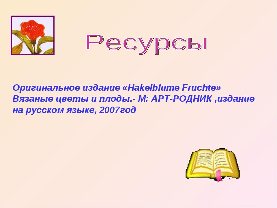 Оригинальное издание «Hakelblume Fruchte» Вязаные цветы и плоды.- М: АРТ-РОДН...