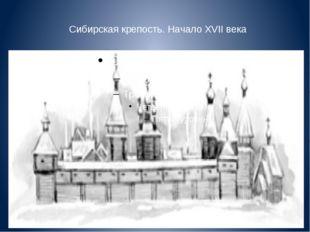 Сибирская крепость.Начало XVII века