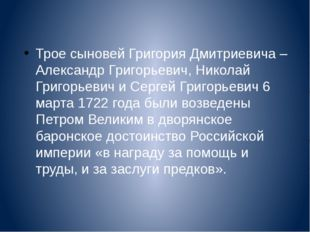 Трое сыновей Григория Дмитриевича – Александр Григорьевич, Николай Григорьев