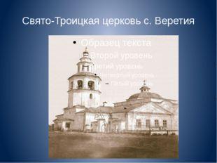 Свято-Троицкая церковьс. Веретия