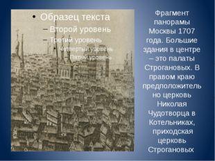 Фрагмент панорамы Москвы 1707 года. Большие здания в центре – это палаты Стро