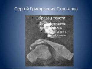 Сергей Григорьевич Строганов