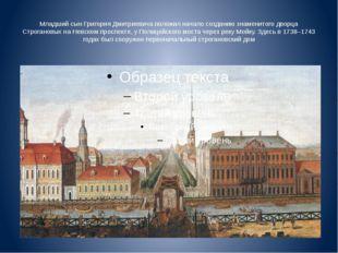 Младший сын Григория Дмитриевича положил начало созданию знаменитого дворца С