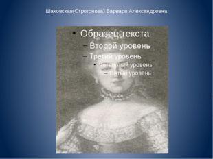 Шаховская(Строгонова) Варвара Александровна