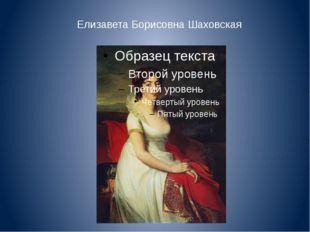 Елизавета Борисовна Шаховская