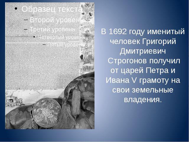 В 1692 году именитый человек Григорий Дмитриевич Строгонов получил от царей...