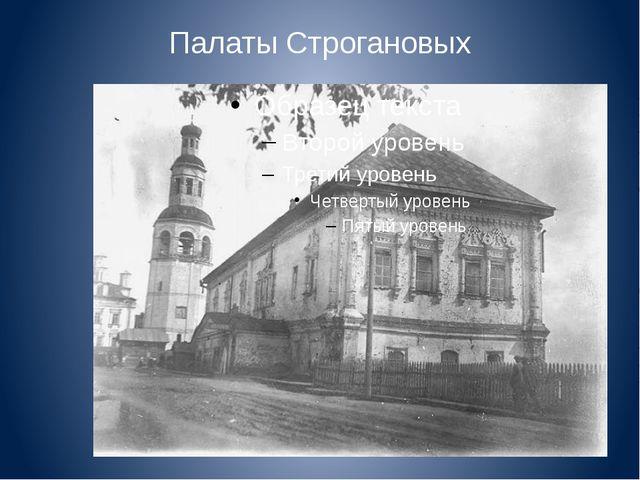 Палаты Строгановых
