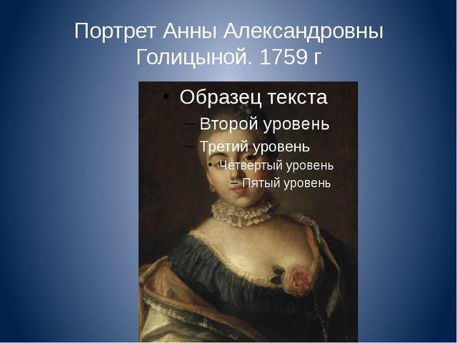 Портрет Анны Александровны Голицыной. 1759 г