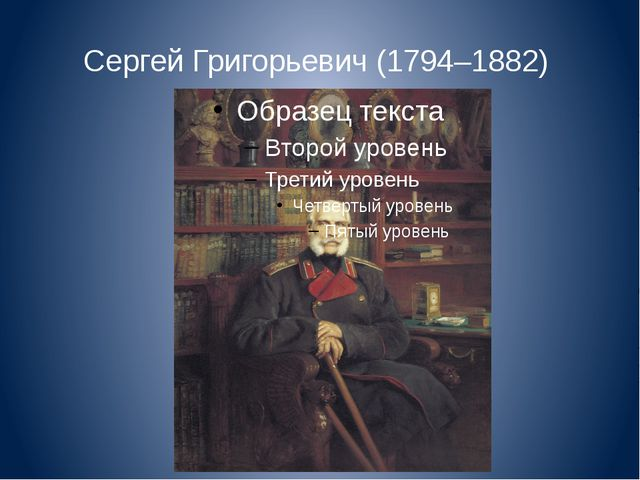 Сергей Григорьевич (1794–1882)