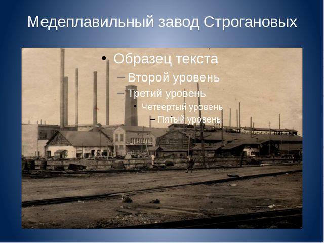 Медеплавильный завод Строгановых