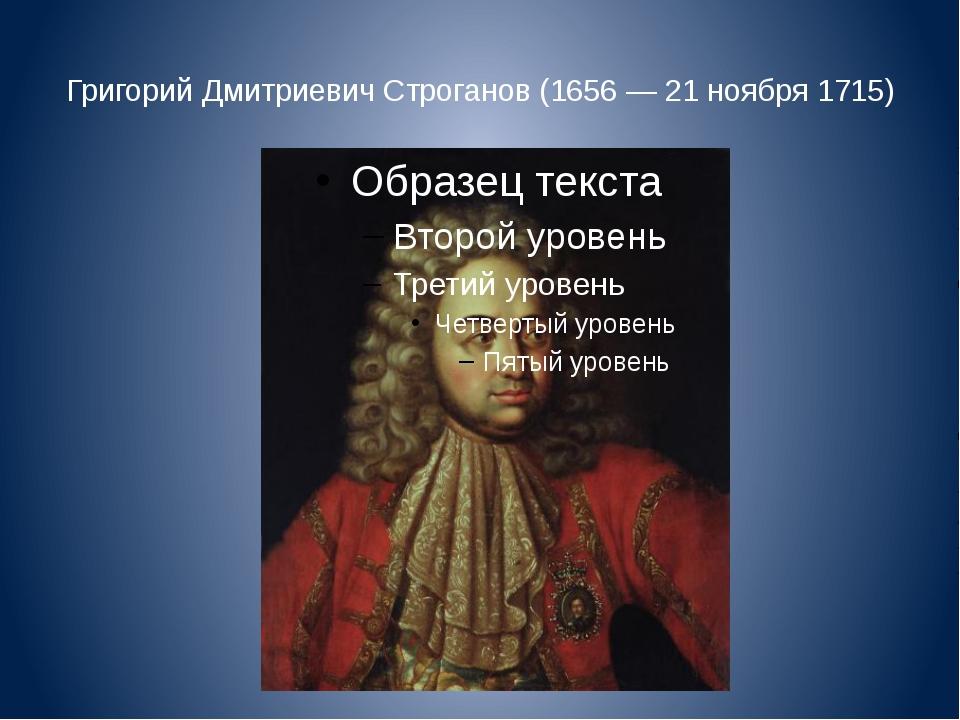 Григорий Дмитриевич Строганов (1656 — 21 ноября 1715)