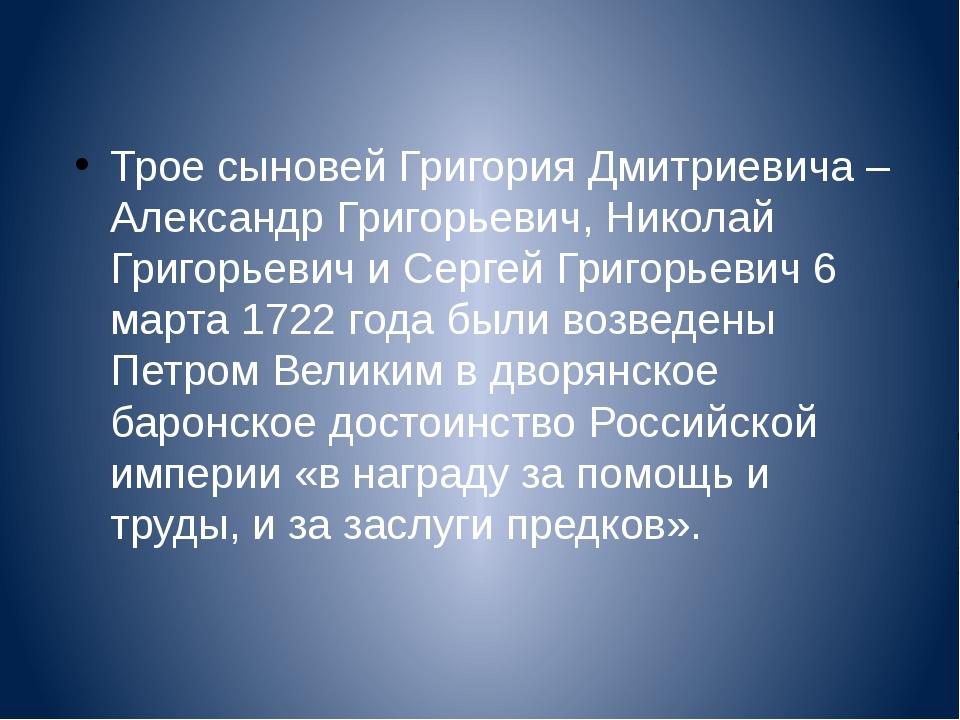 Трое сыновей Григория Дмитриевича – Александр Григорьевич, Николай Григорьев...