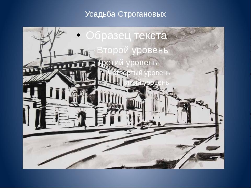 Усадьба Строгановых