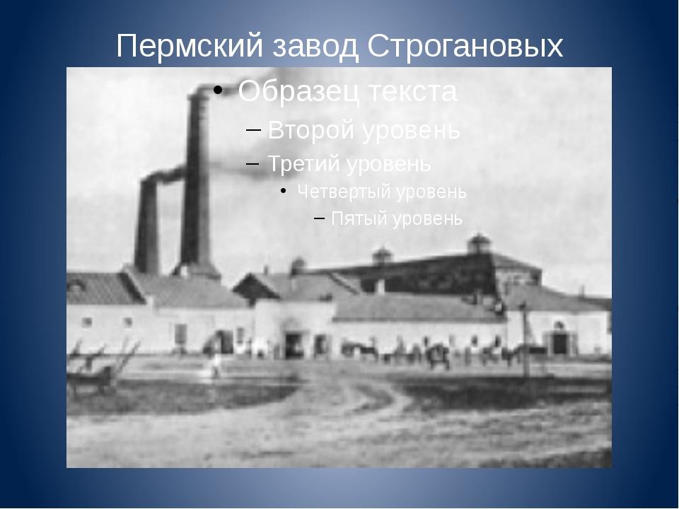 Пермский завод Строгановых