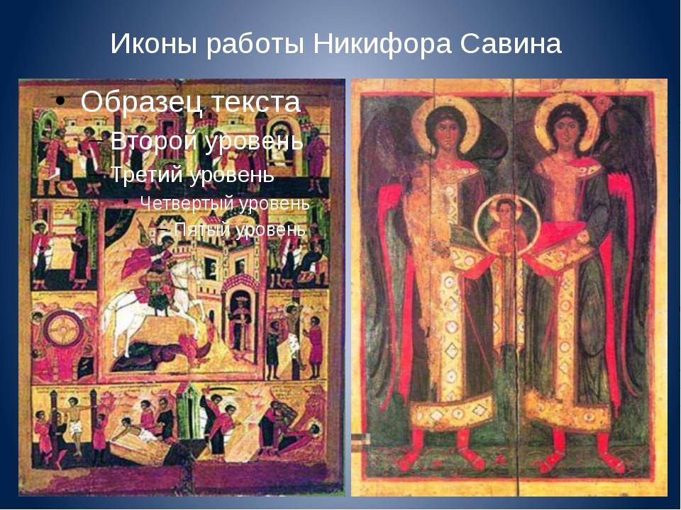Иконы работы Никифора Савина