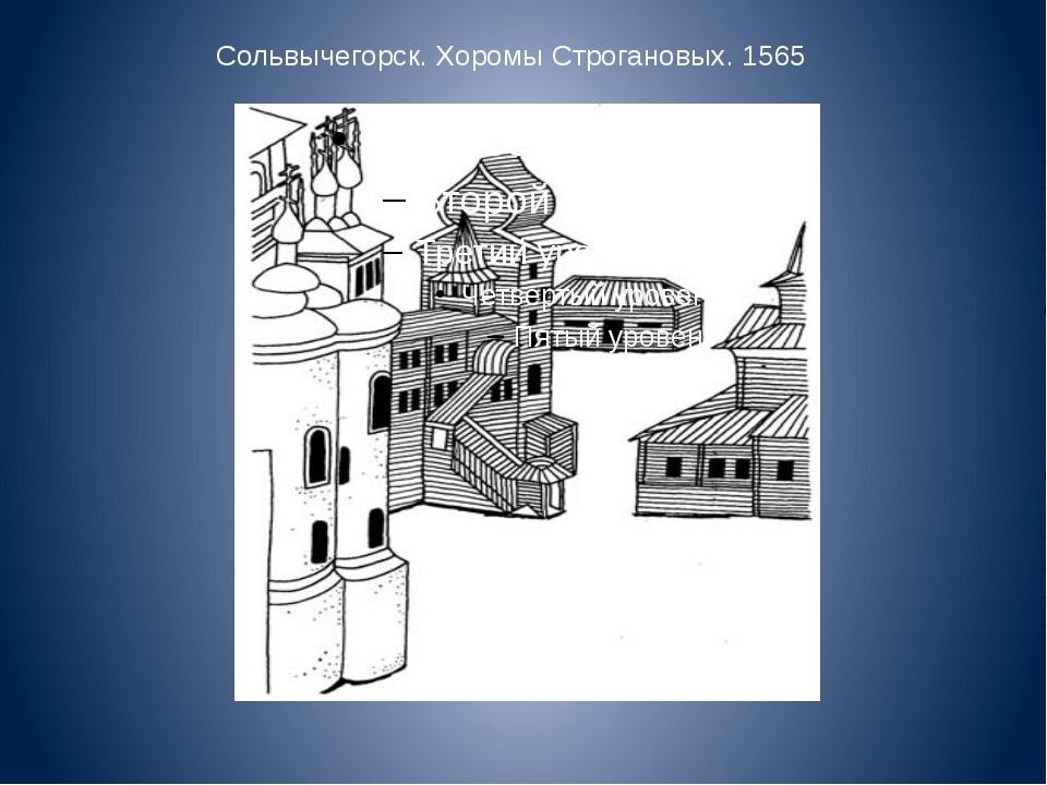 Сольвычегорск. Хоромы Строгановых. 1565