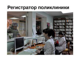 Регистратор поликлиники