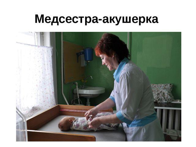 Медсестра-акушерка