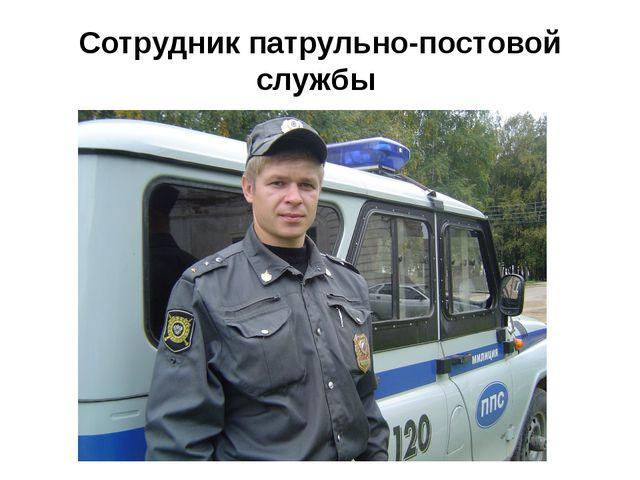 Сотрудник патрульно-постовой службы