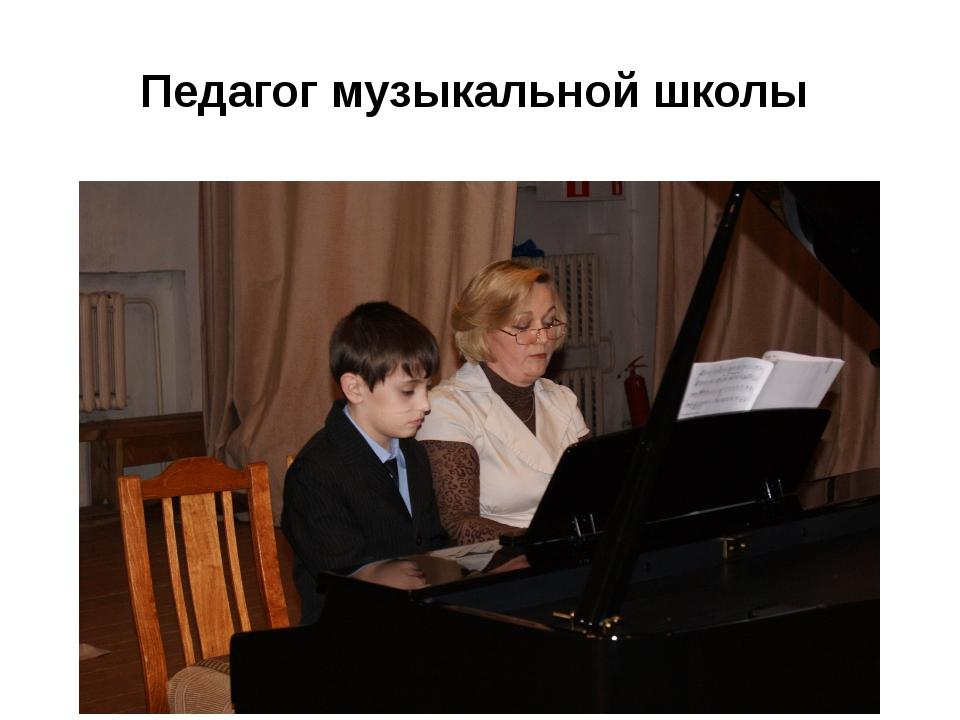 Педагог музыкальной школы