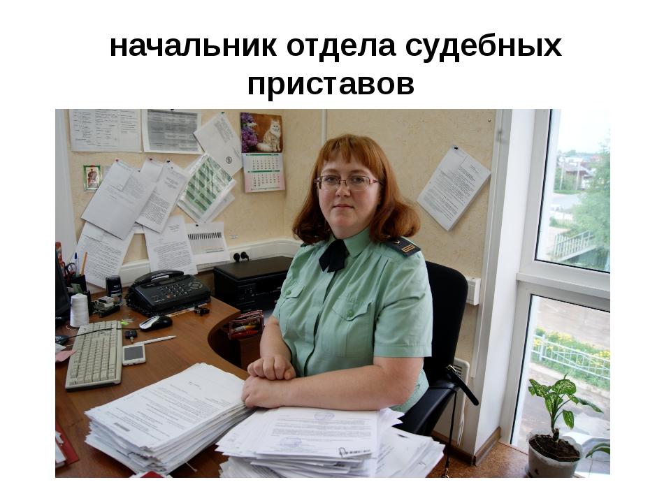 начальник отдела судебных приставов