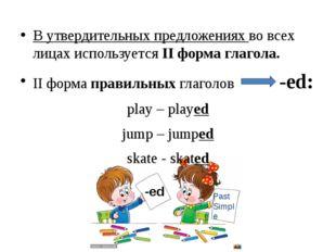 В утвердительных предложениях во всех лицах используется II форма глагола. I