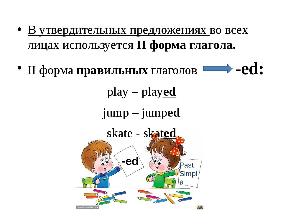 В утвердительных предложениях во всех лицах используется II форма глагола. I...