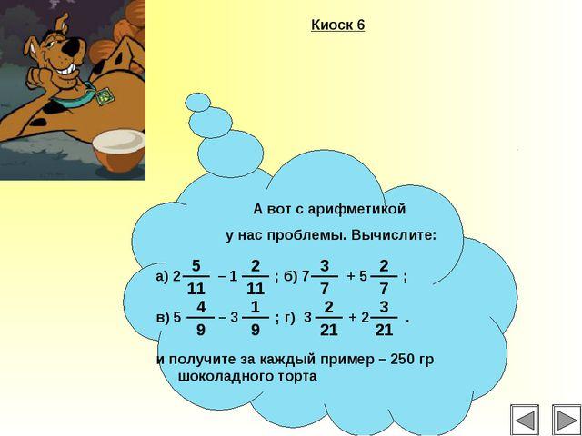 Киоск 6