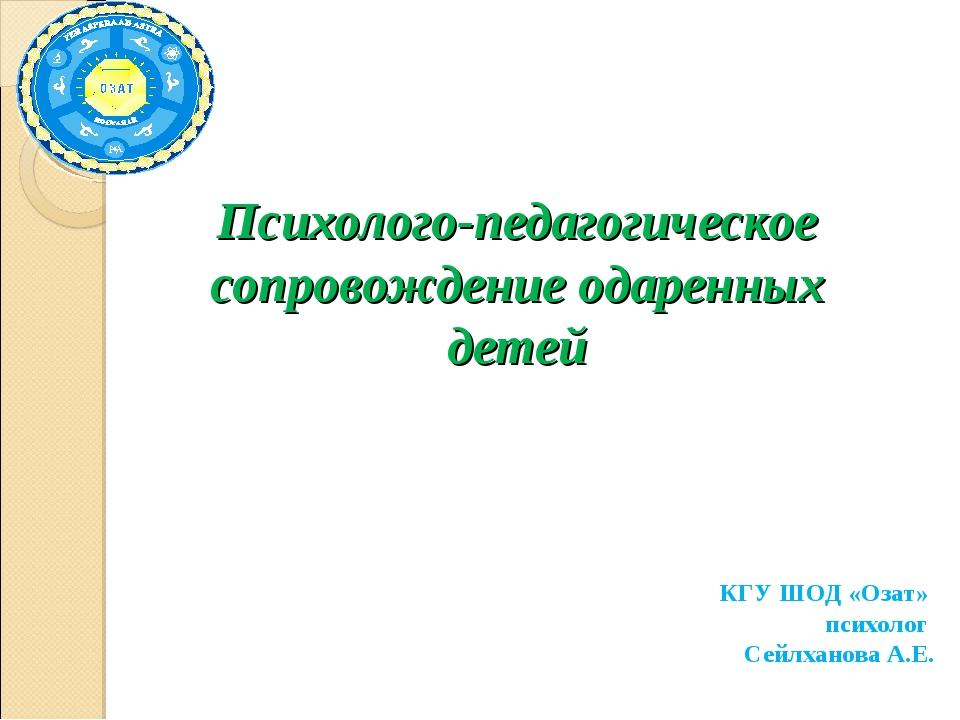 КГУ ШОД «Озат» психолог Сейлханова А.Е. Психолого-педагогическое сопровождени...