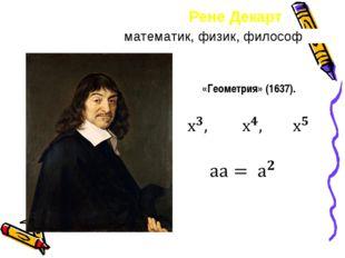 математик, физик, философ «Геометрия» (1637). Рене Декарт